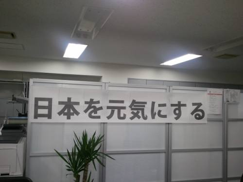 japanpower.jpg
